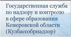 Кузбассобрнадзор