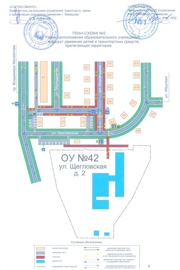 План-схема №2.